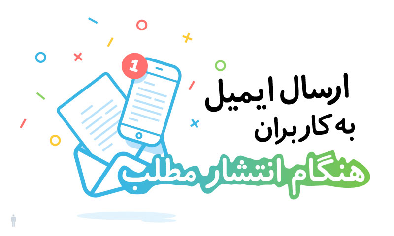 ارسال ایمیل به کاربران هنگام انتشار مطلب