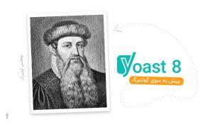 yoast 8 - پیش به سوی گوتنبرگ