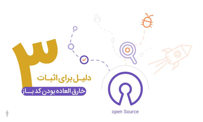 مزایا کد باز open source