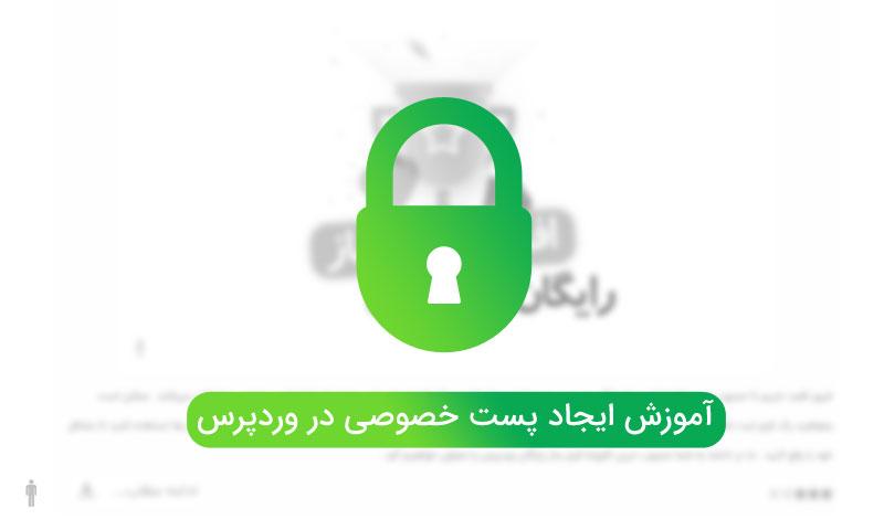 آموزش ایجاد پست خصوصی در وردپرس
