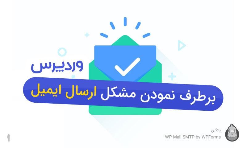 آموزش تنظیم WP smtp mail
