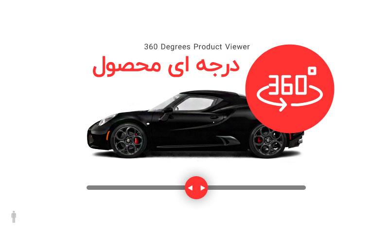 کد نمایش دهنده 360 درجه ای محصول