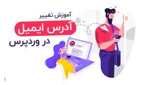 آموزش تغییر آدرس ایمیل در وردپرس