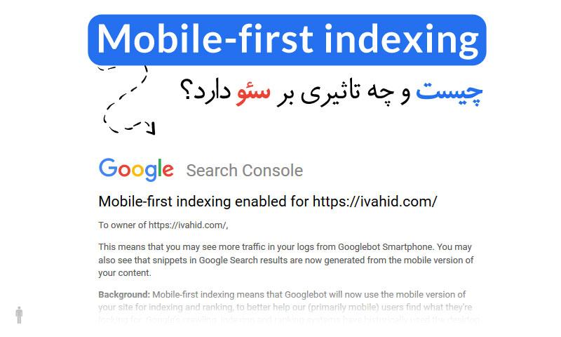آشنایی با mobile first indexing و تاثیر آن بر سئو