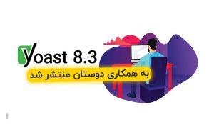 yoast 8.3 به همکاری دوستان منتشر شد !