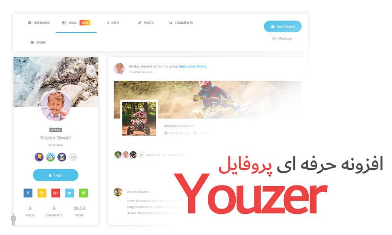 دانلود افزونه Youzer – افزونه حرفه ای پروفایل پیشرفته کاربر