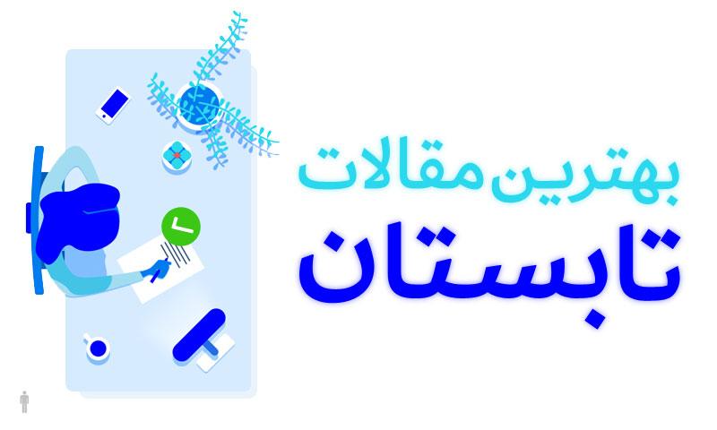 معرفی مقاله های برتر تابستان ۹۷ آی وحید