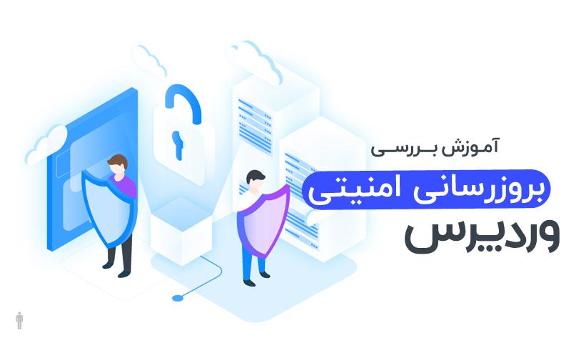 آموزش بررسی بروز رسانی امنیتی وردپرس