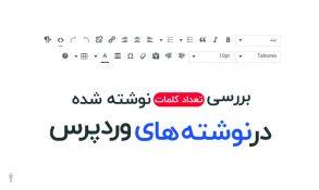 بررسی تعداد کلمات نوشته شده در نوشته های وردپرس
