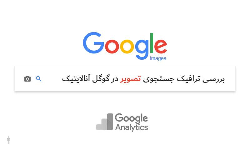 بررسی ترافیک جستجوی تصویر در گوگل آنالایتیک
