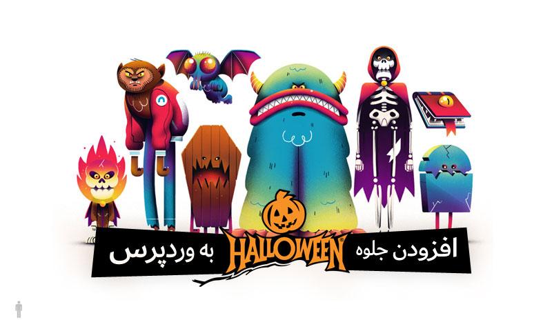 روش های افزودن جلوه هالووین به وردپرس