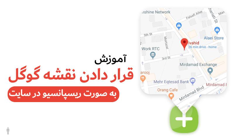 آموزش قرار دادن نقشه گوگل به صورت ریسپانسیو در هر سایت