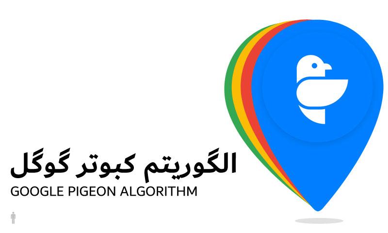 الگوریتم کبوتر گوگل