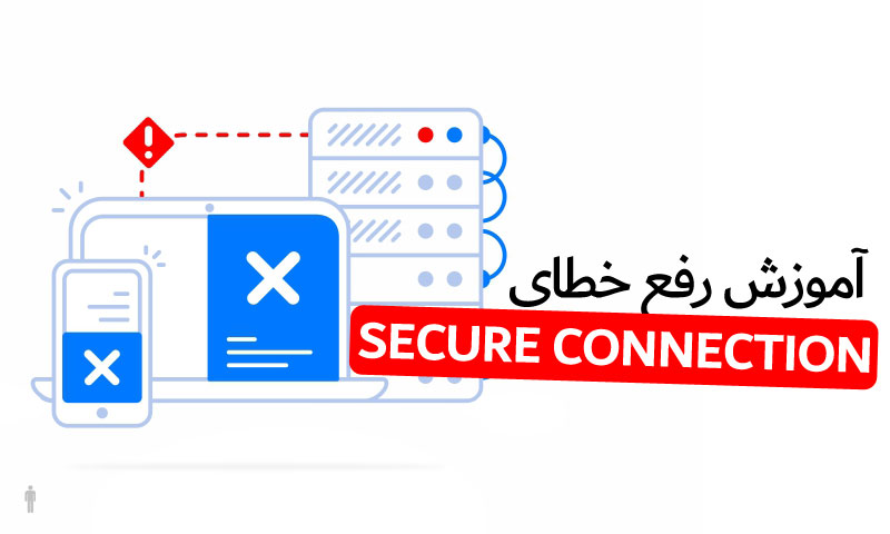 رفع خطای Secure Connection