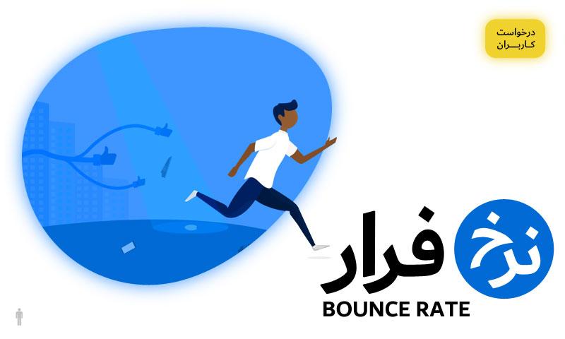 نرخ فرار چیست ؟ Bounce rate – درخواستی کاربران
