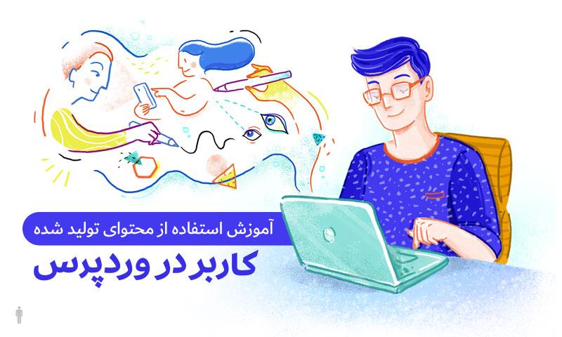 آموزش استفاده از محتوای تولید شده کاربر در وردپرس