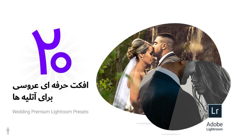 دانلود 20 افکت حرفه ای عروسی Adobe Lightroom برای آتلیه ها