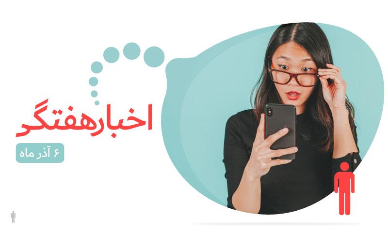 اخبار هفتگی 6 آذر