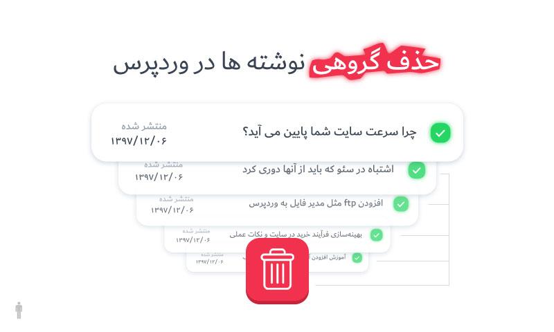 حذف گروهی نوشته ها در وردپرس
