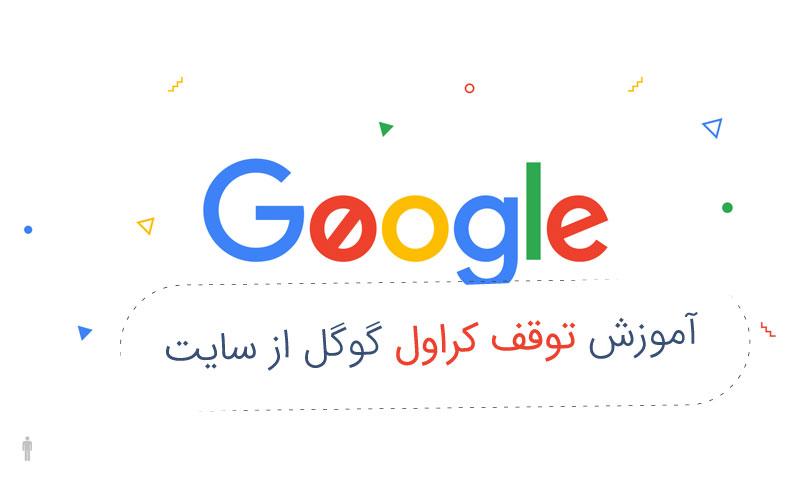 آموزش توقف کراول گوگل از سایت