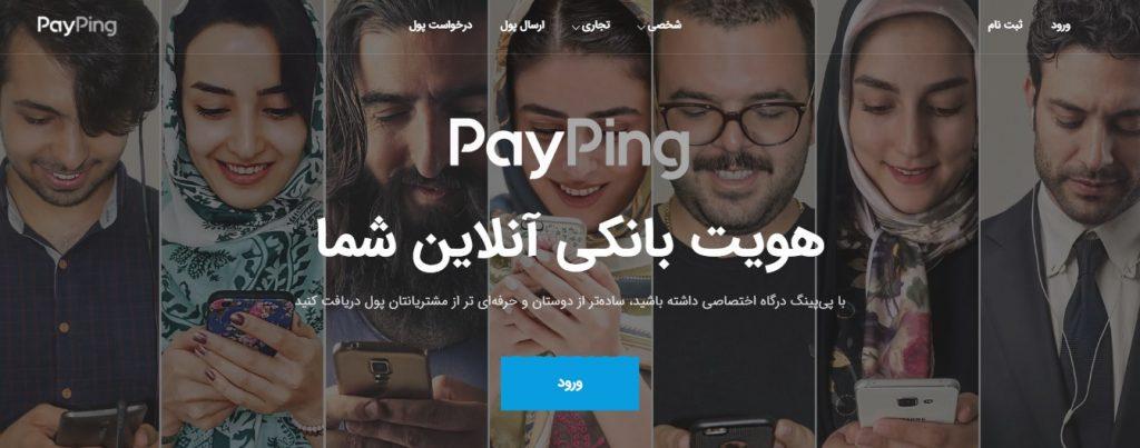 درگاه پرداخت Payping