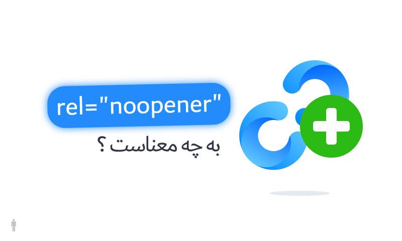 """عبارت """"rel=""""noopener به چه معناست ؟"""