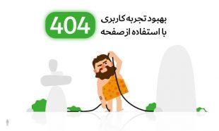 بهبود تجربه کاربری با استفاده از صفحه 404