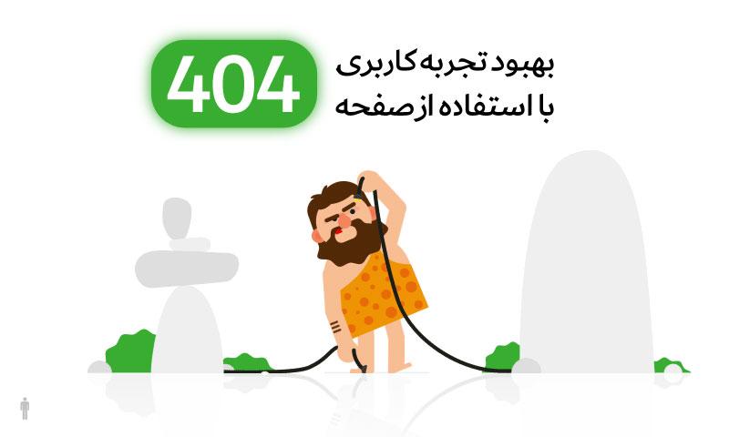 بهبود تجربه کاربری با استفاده از صفحه ۴۰۴