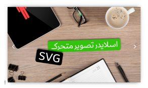 اسلایدر تصویر متحرک SVG