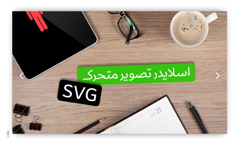 طراحی اسلایدر تصویر متحرک SVG + کد