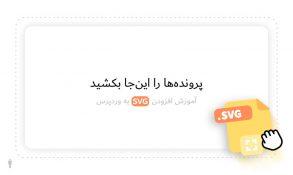 آموزش افزودن SVG به وردپرس