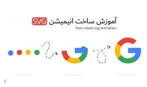 آموزش ساخت انیمیشن SVG