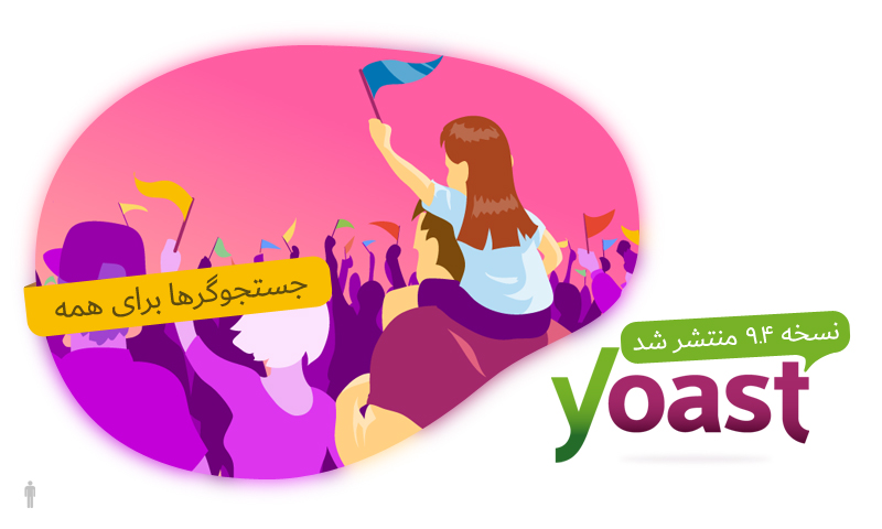 yoast نسخه 9.4