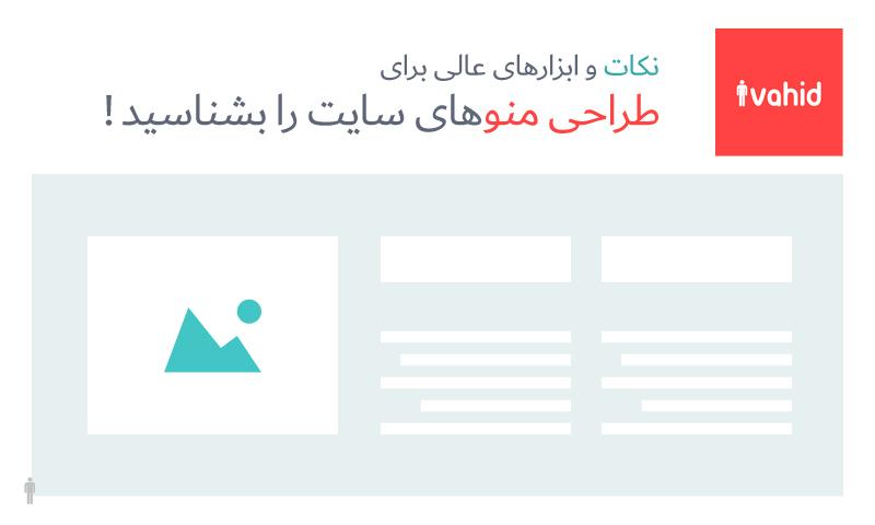 طراحی منوهای وب سایت