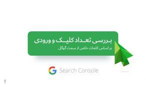 بررسی تعداد کلیک و ورودی بر اساس کلمات خاص از سمت گوگل