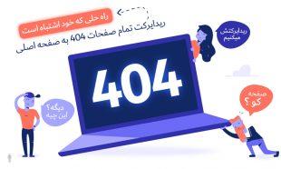ریدایرکت صفحات 404 به صفحه اصلی