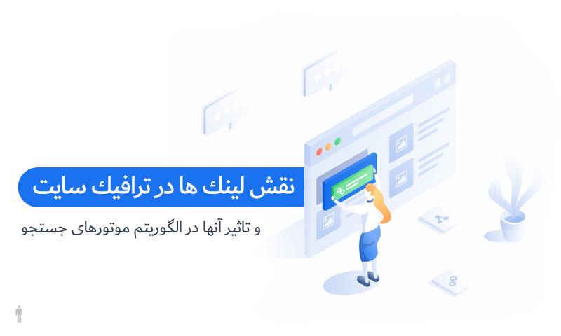 نقش لینک ها در ترافیک سایت و تاثیر آنها در الگوریتم موتورهای جستجو