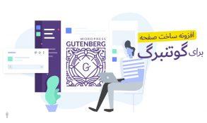 معرفی ۲ افزونه ساخت صفحه برای گوتنبرگ