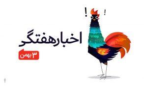 اخبار هفتگی ۳ بهمن ۹۷