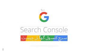 سرچ کنسول گوگل چیست ؟