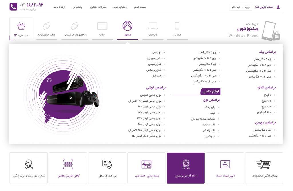 نکات مهم برای طراحی منوهای وب سایت فروشگاهی