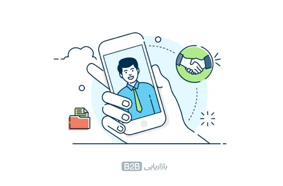 موفقیت در بازاریابی b2b