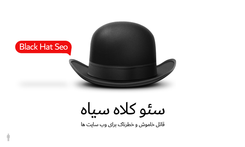 سئو کلاه سیاه قاتل خاموش و خطرناک برای همه ی وب سایت ها
