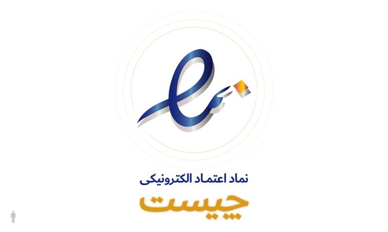 ای نماد (E-Namad) چیست و چه مزایایی برای فروشگاه اینترنتی شما دارد؟