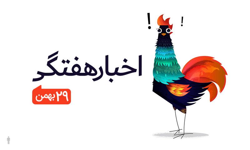 اخبار هفتگی ۲۹ بهمن