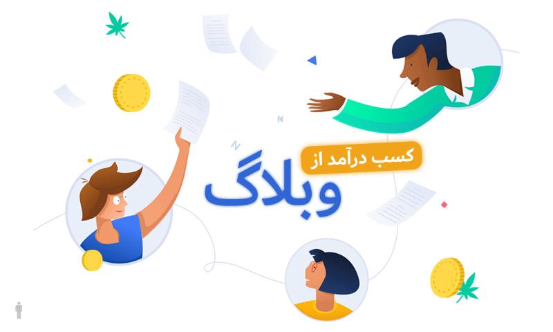 راه های ساده برای کسب درآمد از وبلاگ برای مبتدیان و دوستداران وبلاگ نویسی