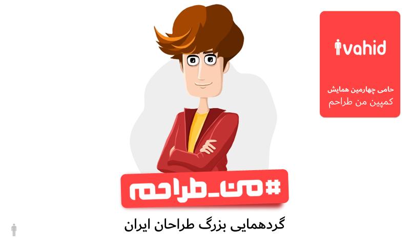 من طراحم – چهارمین گردهمایی طراحان ایران