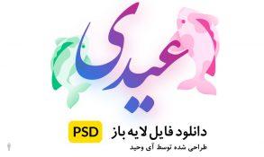عیدی آی وحید | فایل لایه باز سایت شرکتی طراحی شده توسط آی وحید