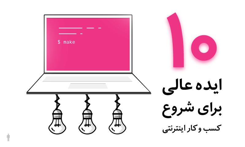 ۱۰ ایده عالی برای شروع کسب و کار اینترنتی
