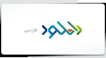 سایت دانلود فارسی